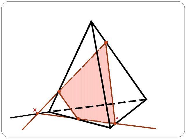 Решение задачи №2 1. MN ∩ AC = X 2. XK ∩ BC = P 3. NK, MP 4. KNMP – искомое с...