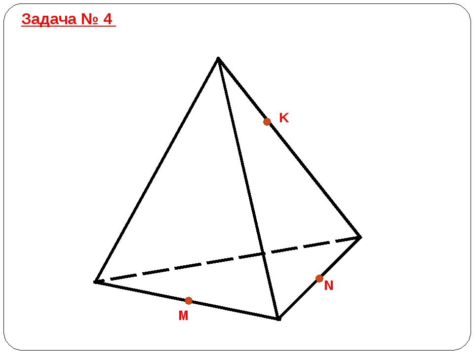 Задача № 4 Постройте сечение тетраэдра DABC плоскостью MNK, если M и N –серед...