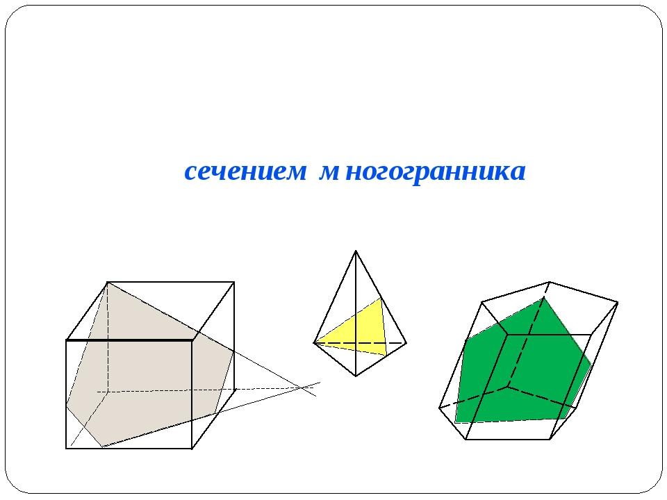 Секущая плоскость пересекает грани многогранника по отрезкам. Многоугольник,...