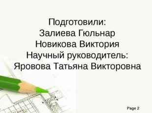 Подготовили: Залиева Гюльнар Новикова Виктория Научный руководитель: Яровова