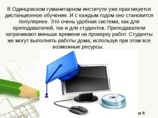 В Одинцовском гуманитарном институте уже практикуется дистанционное обучение.