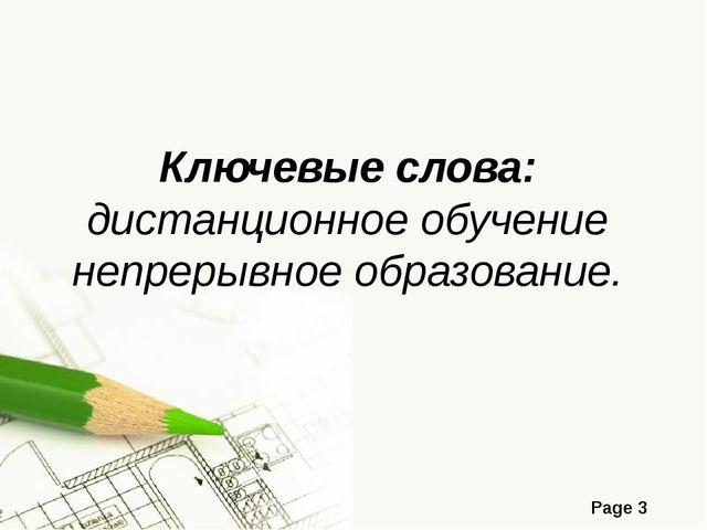 Ключевые слова: дистанционное обучение непрерывное образование. Page