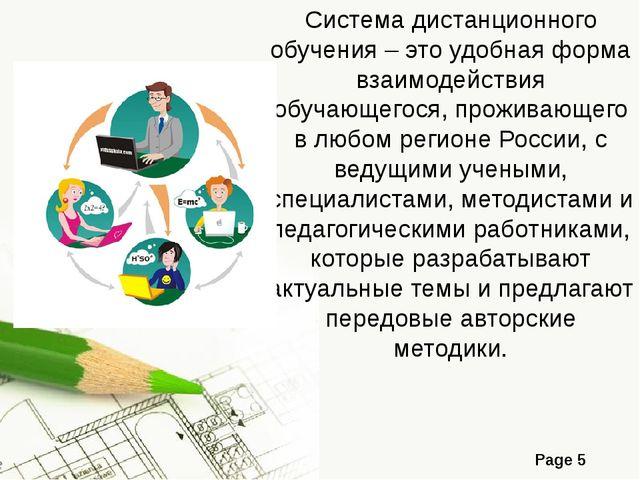 Система дистанционного обучения – это удобная форма взаимодействия обучающего...