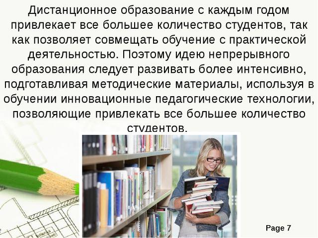 Дистанционное образование с каждым годом привлекает все большее количество ст...