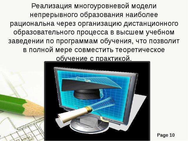 Реализация многоуровневой модели непрерывного образования наиболее рациональн...