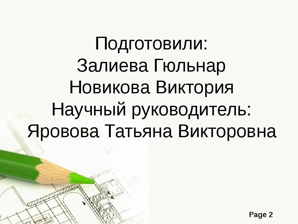Подготовили: Залиева Гюльнар Новикова Виктория Научный руководитель: Яровова...