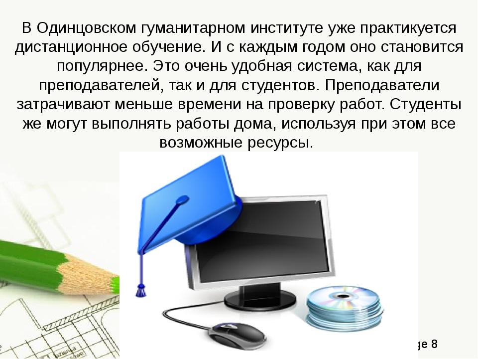В Одинцовском гуманитарном институте уже практикуется дистанционное обучение....