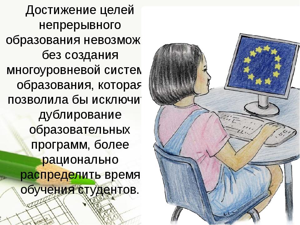 Достижение целей непрерывного образования невозможно без создания многоуровне...