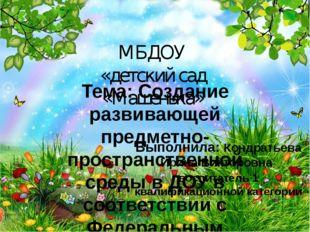 МБДОУ «детский сад «Машенька» Тема: Создание развивающей предметно-пространст