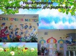 Наша приёмная центр информации для родителей