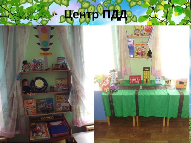 Центр ПДД