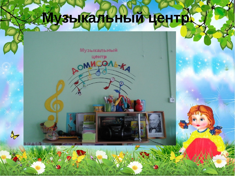 Музыкальный центр.