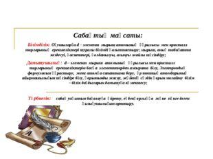 Сабақтың мақсаты: Білімділік: Оқушыларға d – элемент мырыш атомының құрылысы