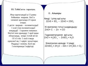 ІІІ. Табиғатта таралуы. Жер картасындағы құрамы бойынша мырыш басқа элемент а