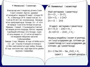 V Физикалық қасиеттері: Жануарлар мен өсімдіктер дүниесі үшін қажет элемент.