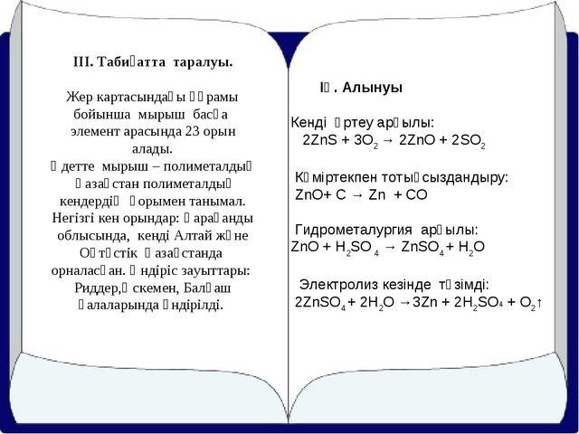 ІІІ. Табиғатта таралуы. Жер картасындағы құрамы бойынша мырыш басқа элемент а...