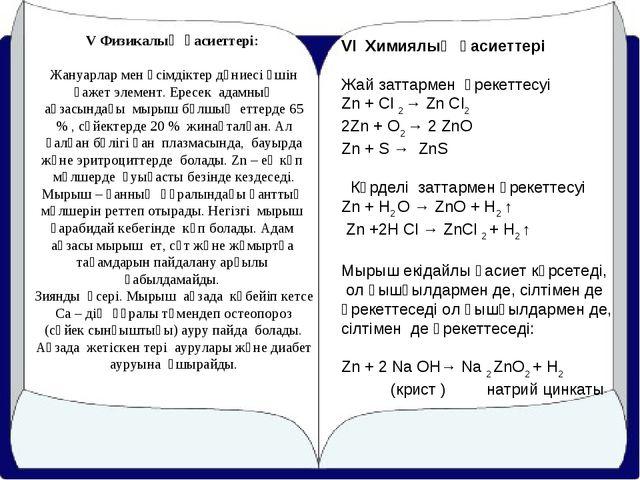 V Физикалық қасиеттері: Жануарлар мен өсімдіктер дүниесі үшін қажет элемент....