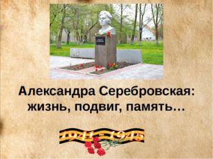 Александра Серебровская: жизнь, подвиг, память…