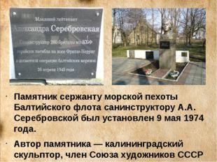 Памятник сержанту морской пехоты Балтийского флота санинструктору А.А. Серебр