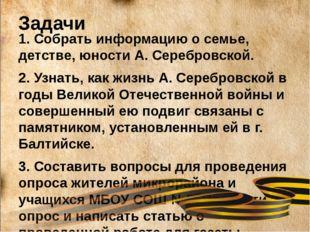 Задачи 1. Собрать информацию о семье, детстве, юности А. Серебровской. 2. Узн