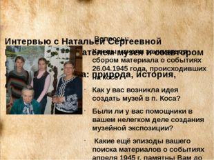 Интервью с Натальей Сергеевной Борисовой, создателем музея и соавтором книги