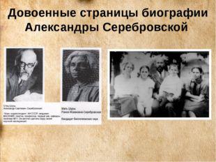Довоенные страницы биографии Александры Серебровской