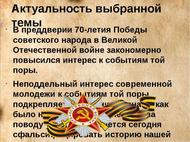 Актуальность выбранной темы В преддверии 70-летия Победы советского народа в...