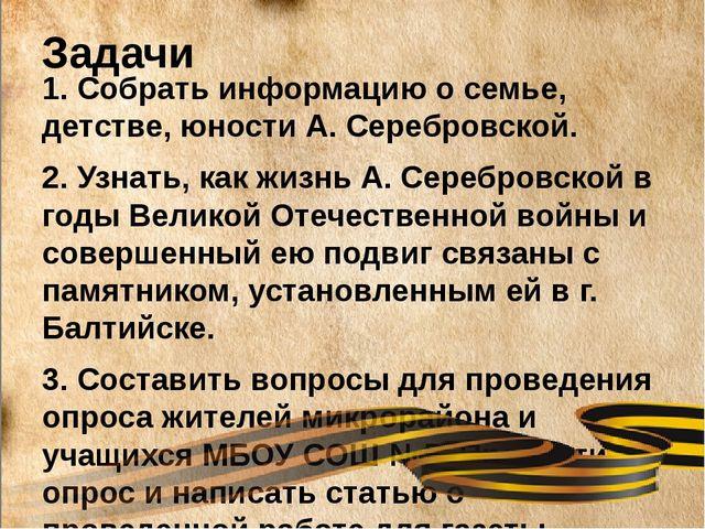 Задачи 1. Собрать информацию о семье, детстве, юности А. Серебровской. 2. Узн...