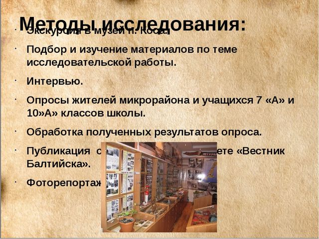 Методы исследования: Экскурсия в музей п. Коса. Подбор и изучение материалов...