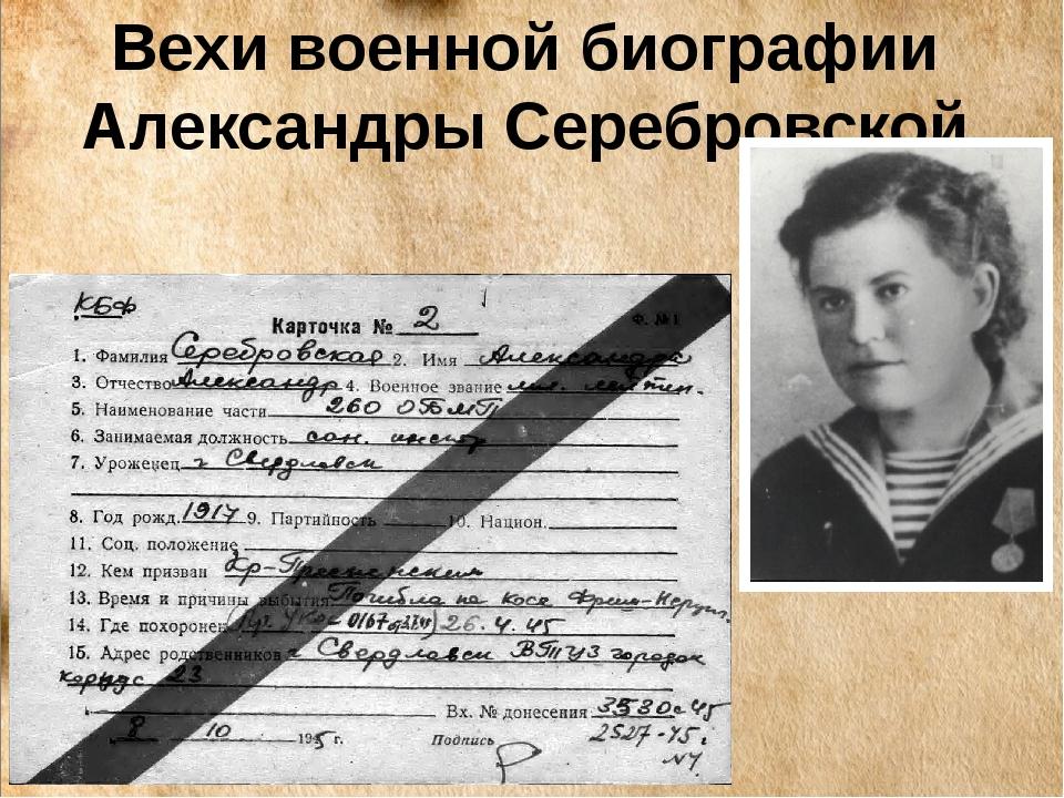 Вехи военной биографии Александры Серебровской