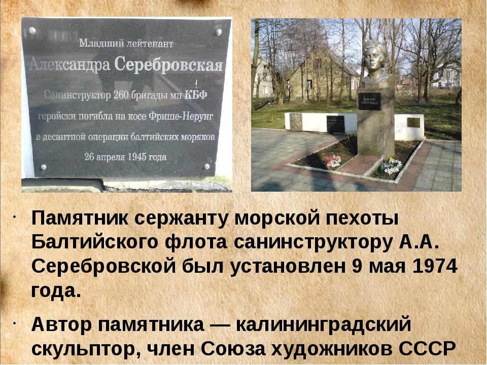 Памятник сержанту морской пехоты Балтийского флота санинструктору А.А. Серебр...
