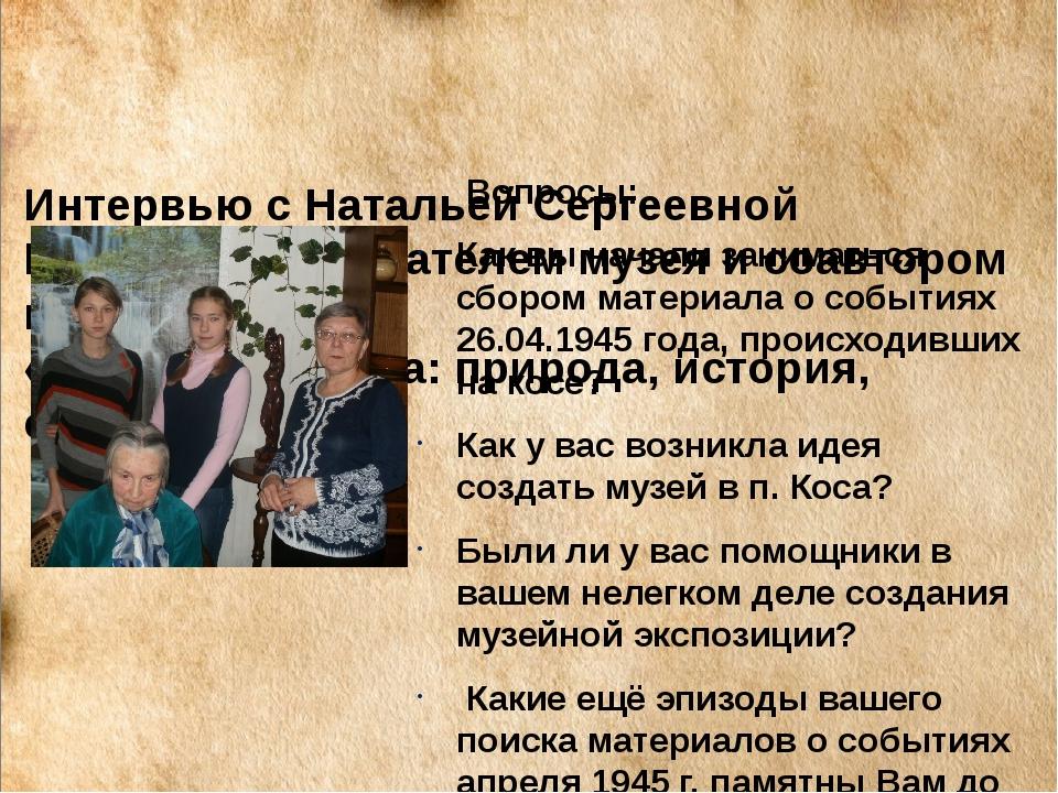 Интервью с Натальей Сергеевной Борисовой, создателем музея и соавтором книги...