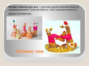 Филимо́новская игру́шка Филимо́новская игру́шка— русскийхудожественный пром