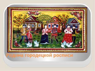 Родина городецкой росписи