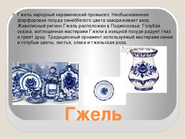Гжель Гжель народный керамический промысел. Необыкновенная фарфоровая посуда...