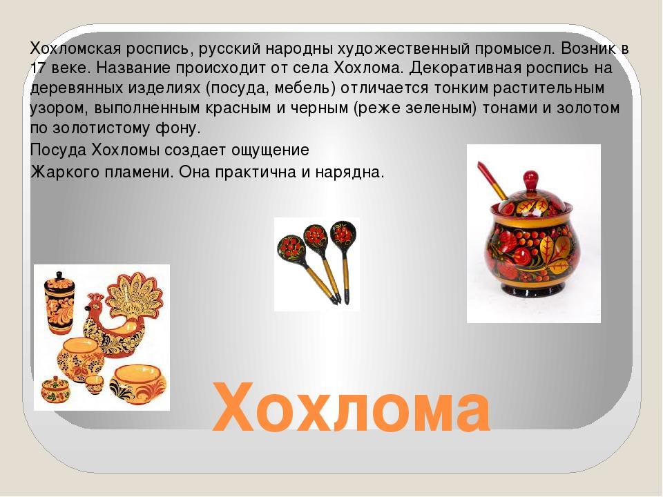Хохлома Хохломская роспись, русский народны художественный промысел. Возник...