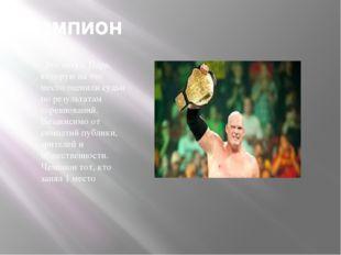 Чемпион Это титул. Пара, которую на это место оценили судьи по результатам с