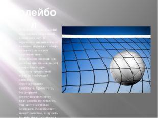 Волейбол Волейбол – одна из самых популярных спортивных командных игр. В пере