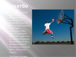 Баскетбол Баскетбол представляет собой спортивную командную игру с мячом. В и