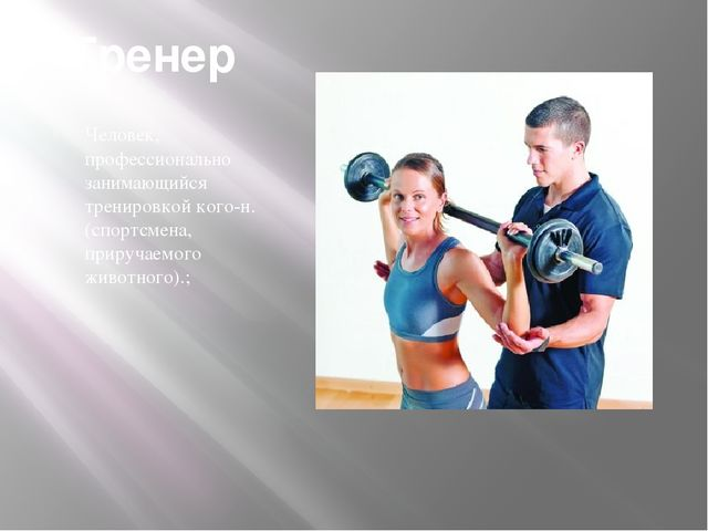 Тренер Человек, профессионально занимающийся тренировкой кого-н. (спортсмена,...