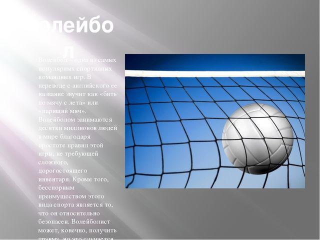 Волейбол Волейбол – одна из самых популярных спортивных командных игр. В пере...