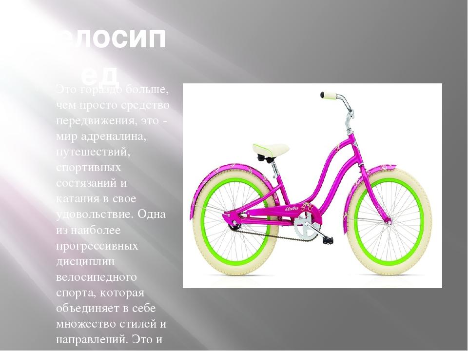 Велосипед Это гораздо больше, чем просто средство передвижения, это - мир адр...