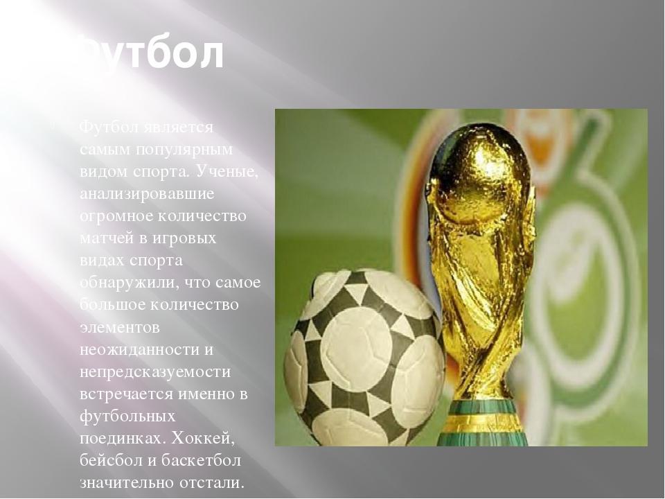 Футбол Футбол является самым популярным видом спорта. Ученые, анализировавшие...