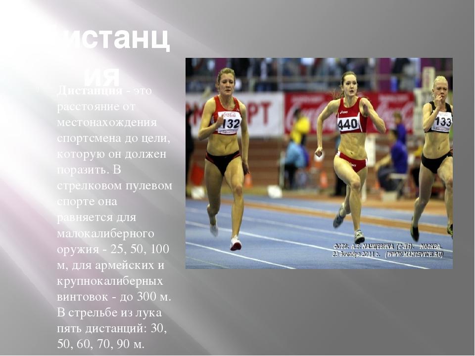 Дистанция Дистанция- это расстояние от местонахождения спортсмена до цели, к...
