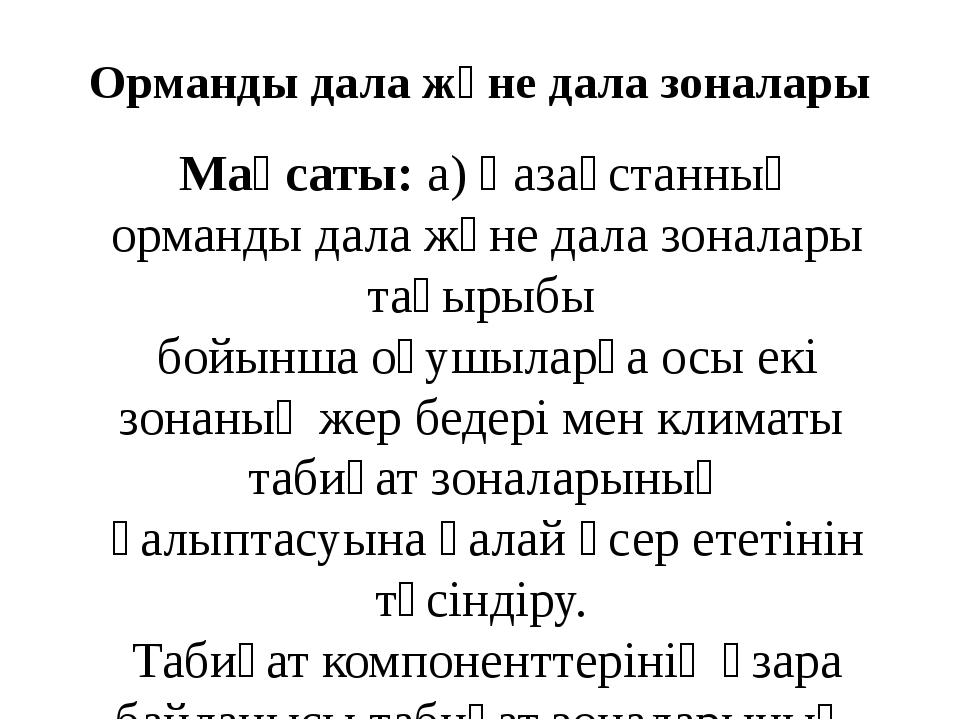 Орманды дала және дала зоналары Мақсаты: а) Қазақстанның орманды дала және да...