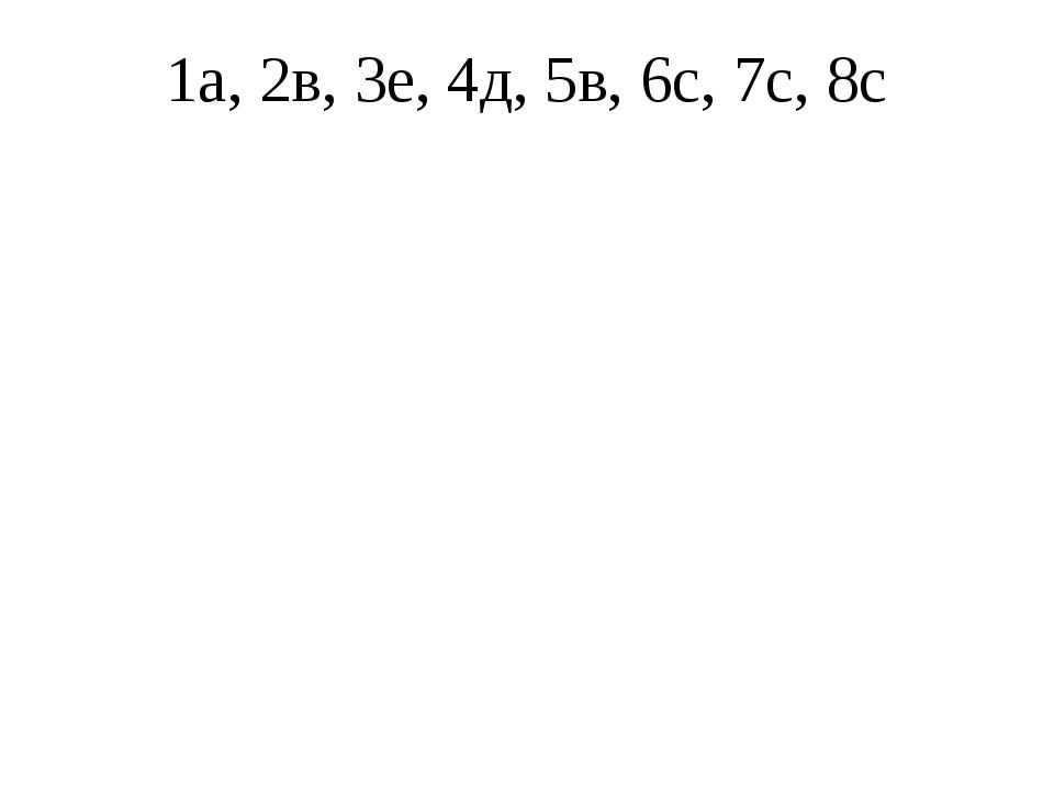 1а, 2в, 3е, 4д, 5в, 6с, 7с, 8с