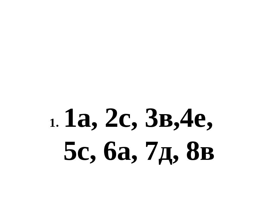 1а, 2с, 3в,4е, 5с, 6а, 7д, 8в