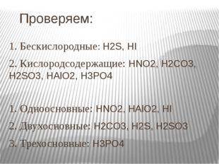 Проверяем: 1. Бескислородные: H2S, HI 2. Кислородсодержащие: HNO2, H2CO3, H2