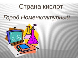 Страна кислот Город Номенклатурный
