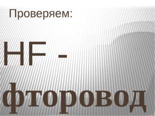 Проверяем: HF - фтороводородная, бескислородная, одноосновная. H3PO4 - фосфор